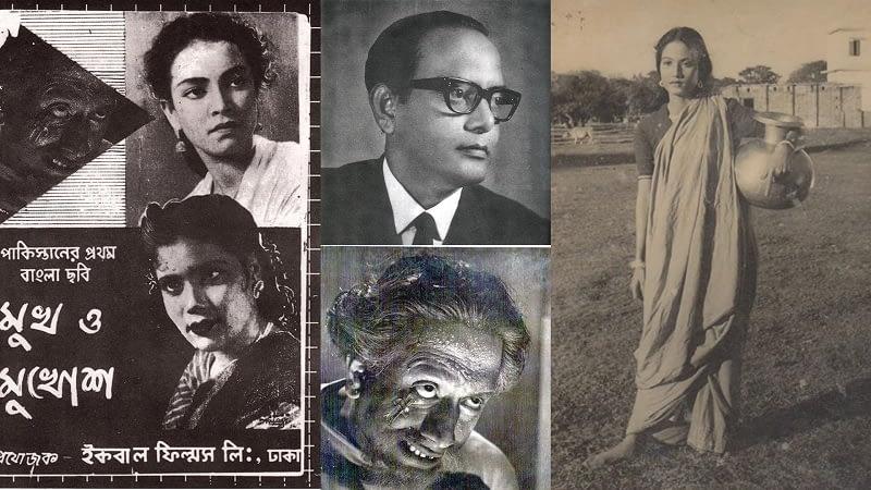 বাংলা-সিনেমা, Mukh O Mukhosh