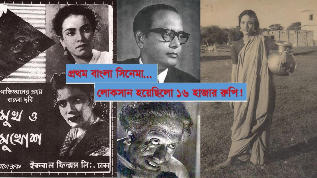 বাংলা সিনেমা
