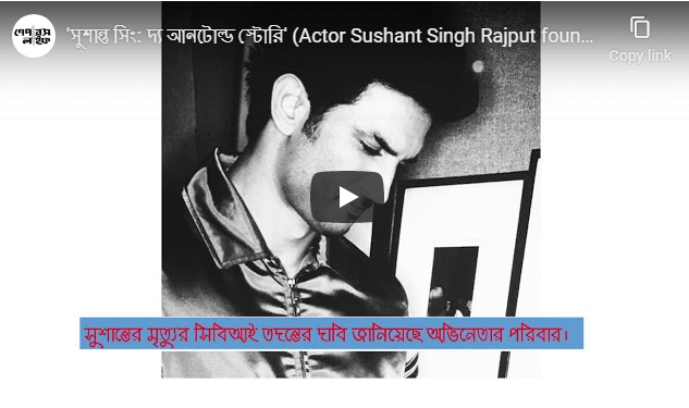 'সুশান্ত সিং: দ্য আনটোbdnews24 bangla newspaper, bangladesh news 24, bangla newspaper prothom alo, bd news live, indian bangla newspaper, bd news live today, bbc bangla news, bangla breaking news 24, prosenjit bangla movie, jeeter bangla movie, songsar bangla movie, bengali full movie, bengali movies 2019, messi vs ronaldo, lionel messi stats, messi goals, messi net worth, messi heightল্ড স্টোরি' (পেপার'স লাইফ)