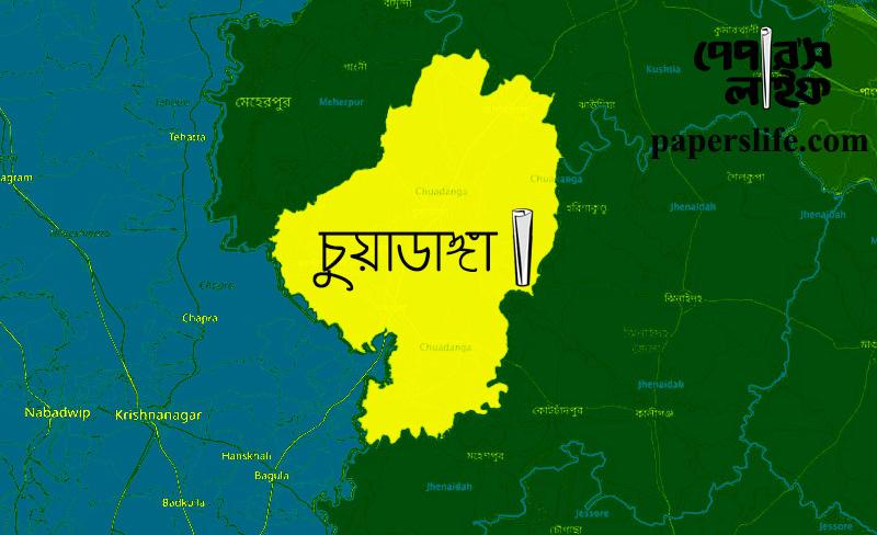 চুয়াডাঙ্গা, Chuadanga District #paperslife