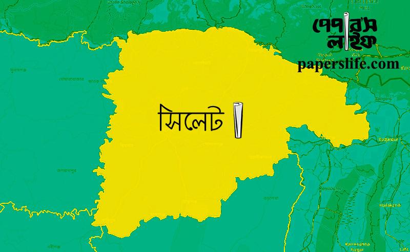 সিলেট, Sylhet District #paperslife