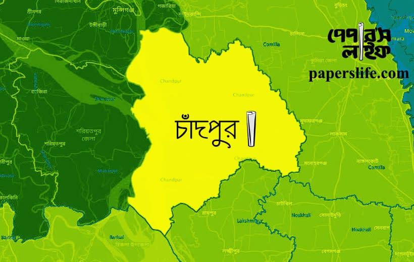 চাঁদপুর, Chandpur District #paperslife