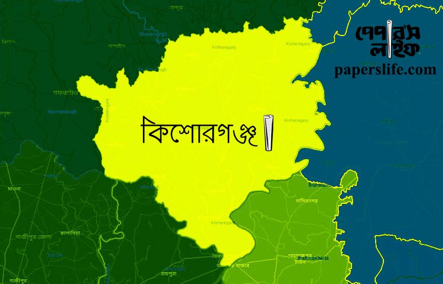 কিশোরগঞ্জ, Kishoreganj District #paperslife